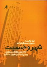 شهر و جنسیت 1 (گفتمان بینالمللی دربارهی جنسیت ، شهرسازی و معماری)
