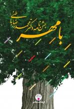با مهر، جشننامهی دکتر محمدرضا باطنی