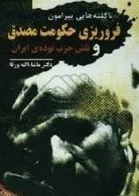 ناگفتههایی پیرامون فروریزی حکومت مصدق و نقش حزب تودهی ایران