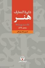 دایرهالمعارف هنر (3 جلدی)
