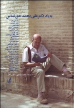 به یاد دکتر علیمحمد حقشناس (مجموعه مقالات)
