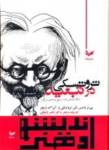 تروتسکی در تبعید (یک نمایشنامه و پنج نوشتهی دیگر)