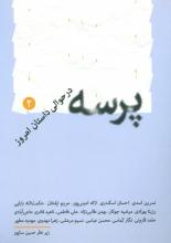 پرسه در حوالی داستان امروز 2 (18 داستان از  18 نویسنده )