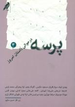 پرسه در حوالی داستان امروز 3 (16 داستان از 16 نویسنده )