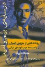 در سایهی بیم و امید ( رویدادهایی از سازمان افسران وابسته به حزب تودهی ایران )