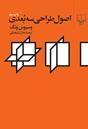 اصول طراحی سهبعدی