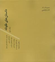 داستانهای کوتاه نادر ابراهیمی (2جلدی)