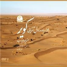 همراه باد در دل تنهایی کویر (سفر در ایران 2)