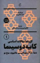 گزیده مقالات اساسی کایه دو سینما (دههی 1950-1960)(2جلدی)