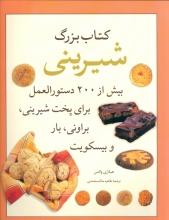 کتاب بزرگ شیرینی (بیش از 200 دستورالعمل برای پخت شیرینی ، براونی ، بار و بیسکویت)