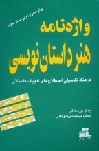 واژهنامهی هنر داستاننویسی (فرهنگ تفصیلی اصطلاحهای ادبیات داستانی)