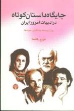 جایگاه داستان کوتاه در ادبیات امروز ایران (پیشزمینهها ، پیشگامان ، نمونهها)