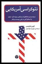تئوکراسی آمریکایی (سیاست و مخاطرات مذهب بنیادگرا در قرن بیست و یکم)