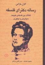 رسالهی دکترای فلسفه (اختلاف بین فلسفهی طبیعت دموکریتی و اپیکوری)