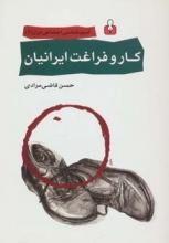 کار و فراغت ایرانیان (آسیبشناسی اجتماعی ایران 2)