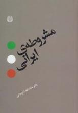 مشروطهی ایرانی