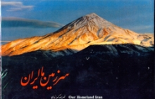 سرزمین ما ایران