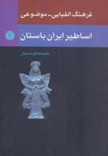 فرهنگ الفبایی - موضوعی اساطیر ایران باستان