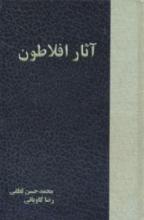 دوره آثار افلاطون (4جلدی)