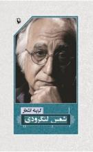 گزینه اشعار شمس لنگرودی