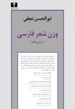 وزن شعر فارسی (درسنامه)