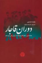 دوران قاجار (چانهزنی ، اعتراض و دولت در ایران قرن نوزدهم)