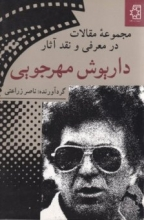 معرفی و نقد آثار داریوش مهرجویی
