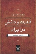 قدرت و دانش در ایران (دورهی اسلامی)