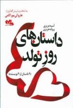 داستانهای روز تولد (9داستان از 9 نویسنده)