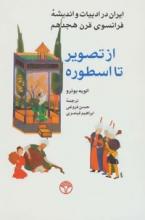 از تصویر تا اسطوره (ایران در ادبیات و اندیشه فرانسوی قرن هجدهم)