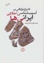تاریخپژوهی در آسیبشناسی اخلاقی ایرانیها