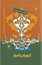 آموزههای صوفیان (از دیروز تا امروز)
