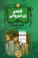 قلعهی زیر شیروانی (کتاب اول)