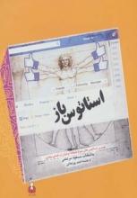 استاتوسباز (بهترین استاتوسهای شوخطبعانه ایرانیان در فضای مجازی)
