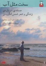 سخت مثل آب (مستندی دربارهی زندگی و شعر شمس لنگرودی)