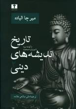 تاریخ اندیشههای دینی 2 (از گوتاما بودا تا پیروزی مسیحیت)