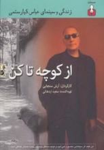 از کوچه تا کن (زندگی و سینمای عباس کیارستمی)(دی وی دی)