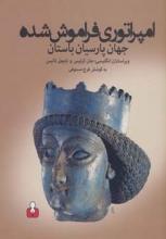امپراتوری فراموش شده (جهان پارسیان باستان)