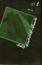 روسپیگری،کودکان خیابانی و تکدی (در ایران)