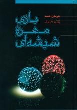 بازی مهرهی شیشهای (ترجمه: پرویز داریوش)
