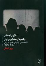 دگرگونی اجتماعی و فیلمهای سینمایی در ایران