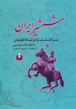 شمشیر ایران (سرگذشت نادرشاه افشار)