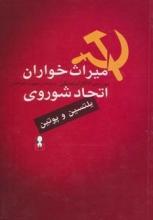 میراثخواران اتحاد شوروی : یلتسین و پوتین