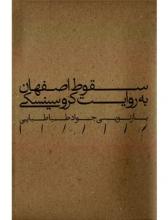 سقوط اصفهان به روایت كروسينسكی