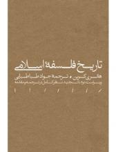 تاریخ فلسفهی اسلامی