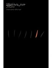 جنبش پدیدارشناسی (درآمدی تاریخی)(دوره 2جلدی)