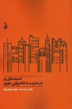 اندیشههای نو در مدیریت و حکمروایی شهری