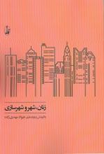 زنان، شهر و شهرسازی