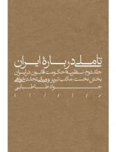 تاملی دربارهی ایران (جلد دوم)(بخش نخست)