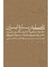 تاملی دربارهی ایران (جلد دوم)(بخش دوم)